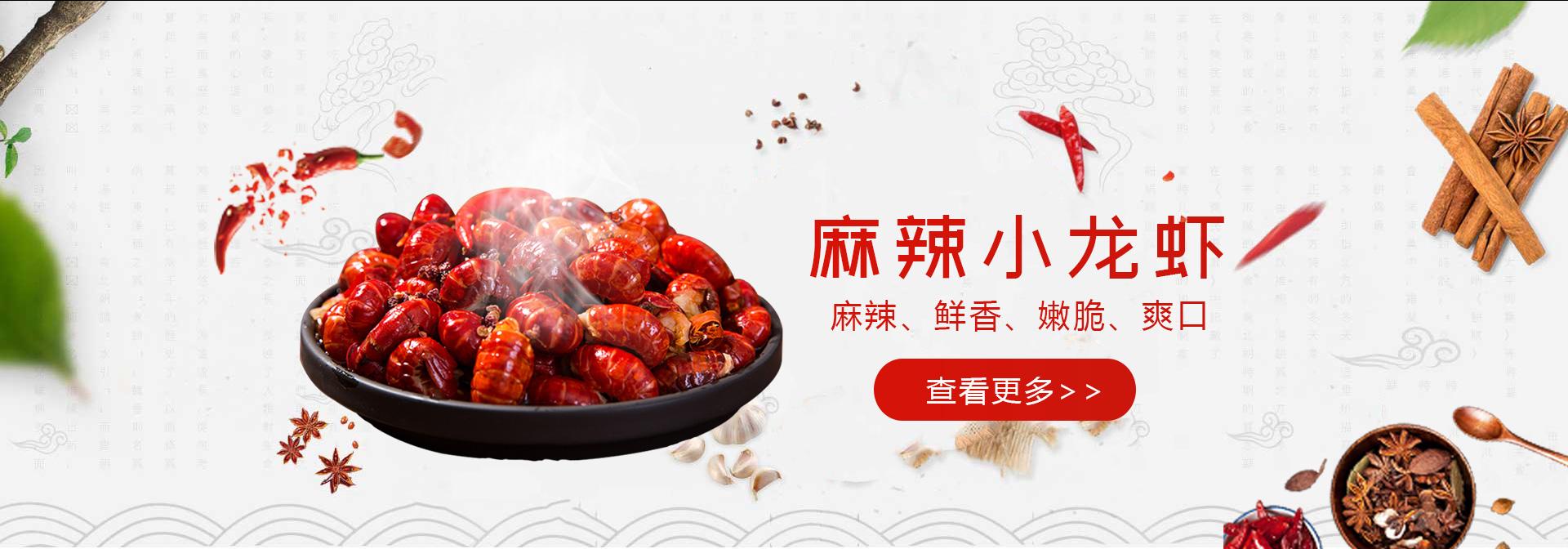 潜江市昌贵水产食品股份有限公司